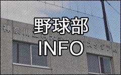 野球部INFO
