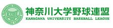 神奈川大学野球連盟